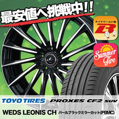215/55R17 TOYO TIRES トーヨー タイヤ PROXES CF2 SUV プロクセス CF2 SUV WEDS LEONIS CH ウェッズ レオニス CH サマータイヤホイール4本セット