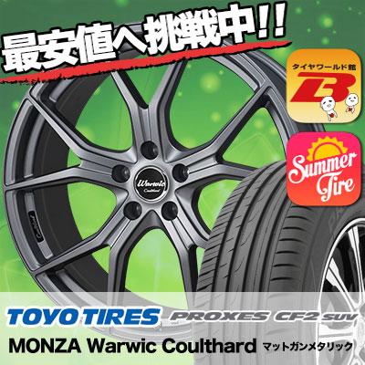 225/65R18 TOYO TIRES トーヨー タイヤ PROXES CF2 SUV プロクセス CF2 SUV MONZA Warwic Coulthard モンツァ ワーウィック クルサード サマータイヤホイール4本セット