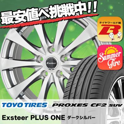 225/65R17 TOYO TIRES トーヨー タイヤ PROXES CF2 SUV プロクセス CF2 SUV Exsteer PLUS ONE エクスタープラスワン サマータイヤホイール4本セット