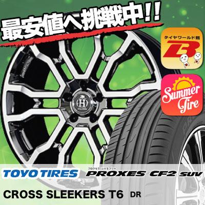 225/60R18 100H TOYO TIRES トーヨー タイヤ PROXES CF2 SUV プロクセス CF2 SUV RAYS FULL CROSS CROSS SLEEKERS T6 レイズ フルクロス クロススリーカーズ T6 サマータイヤホイール4本セット