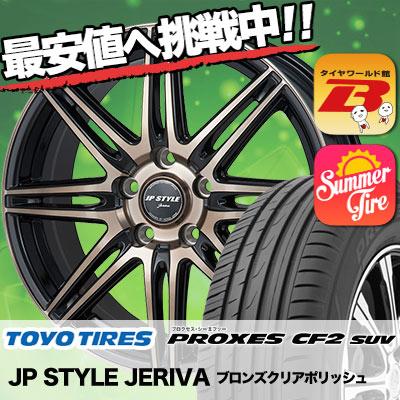 225/60R18 TOYO TIRES トーヨー タイヤ PROXES CF2 SUV プロクセス CF2 SUV JP STYLE JERIVA JPスタイル ジェリバ サマータイヤホイール4本セット