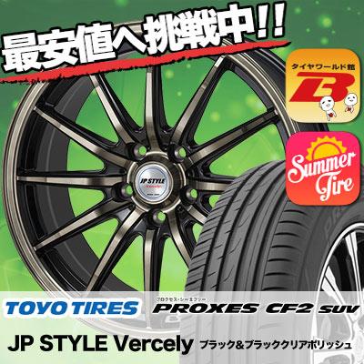 225/60R18 TOYO TIRES トーヨー タイヤ PROXES CF2 SUV プロクセス CF2 SUV JP STYLE Vercely JPスタイル バークレー サマータイヤホイール4本セット