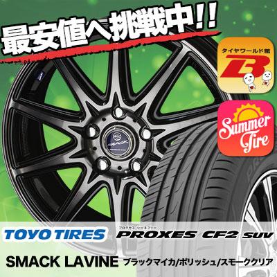 215/60R17 TOYO TIRES トーヨー タイヤ PROXES CF2 SUV プロクセス CF2 SUV SMACK LAVINE スマック ラヴィーネ サマータイヤホイール4本セット