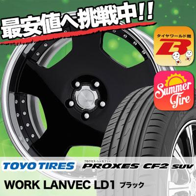 225/65R18 103H TOYO TIRES トーヨー タイヤ PROXES CF2 SUV プロクセス CF2 SUV WORK LANVEC LD1 ワーク ランベック エルディーワン サマータイヤホイール4本セット