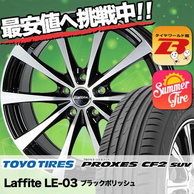 215/60R17 TOYO TIRES トーヨー タイヤ PROXES CF2 SUV プロクセス CF2 SUV Laffite LE-03 ラフィット LE-03 サマータイヤホイール4本セット