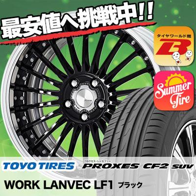 225/65R18 103H TOYO TIRES トーヨー タイヤ PROXES CF2 SUV プロクセス CF2 SUV WORK LANVEC LF1 ワーク ランベック エルエフワン サマータイヤホイール4本セット