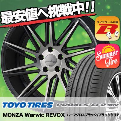 225/65R18 TOYO TIRES トーヨー タイヤ PROXES CF2 SUV プロクセス CF2 SUV MONZA Warwic REVOX モンツァ ワーウィック レヴォックス サマータイヤホイール4本セット