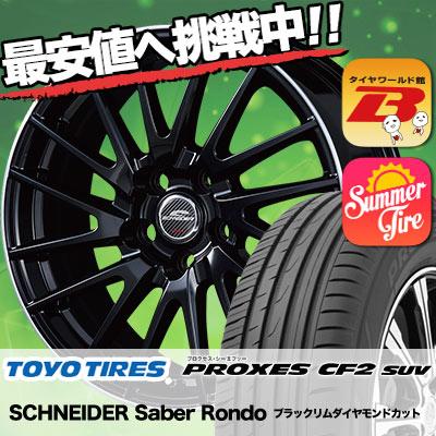 235/65R18 TOYO TIRES トーヨー タイヤ PROXES CF2 SUV プロクセス CF2 SUV SCHNEIDER Saber Rondo シュナイダー セイバーロンド サマータイヤホイール4本セット