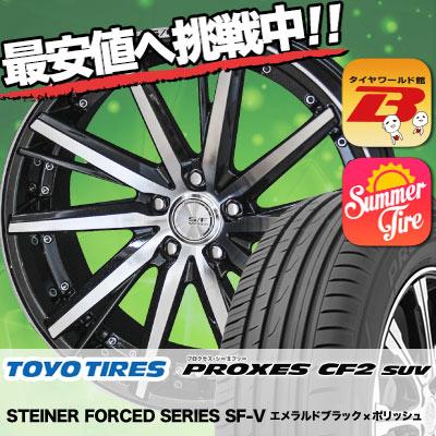 235/65R18 106H TOYO TIRES トーヨー タイヤ PROXES CF2 SUV プロクセス CF2 SUV STEINER FORCED SERIES SF-V シュタイナー フォースドシリーズ SF-V サマータイヤホイール4本セット