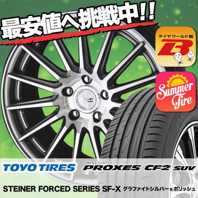 235/65R18 106H TOYO TIRES トーヨー タイヤ PROXES CF2 SUV プロクセス CF2 SUV STEINER FORCED SERIES SF-X シュタイナー フォースドシリーズ SF-X サマータイヤホイール4本セット