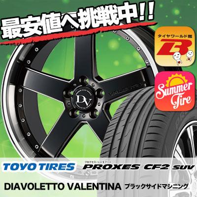 235/55R17 TOYO TIRES トーヨー タイヤ PROXES CF2 SUV プロクセス CF2 SUV DIAVOLETTO VALENTINA ディアヴォレット ヴァレンティーナ サマータイヤホイール4本セット
