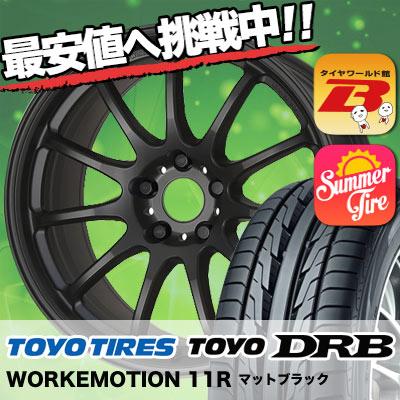 225/55R17 97V TOYO TIRES トーヨー タイヤ DRB  WORK EMOTION 11R ワーク エモーション 11R サマータイヤホイール4本セット