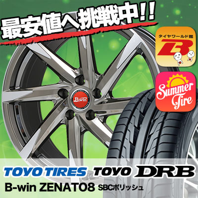 215/50R17 TOYO TIRES トーヨー タイヤ DRB DRB B-win ZENATO8 B-win ゼナート8 サマータイヤホイール4本セット