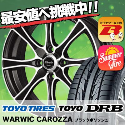 165/50R15 73V TOYO TIRES トーヨー タイヤ DRB  Warwic Carozza ワーウィック カロッツァ サマータイヤホイール4本セット
