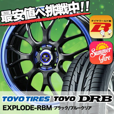 205/45R17 TOYO TIRES トーヨー タイヤ DRB DRB EXPLODE-RBM エクスプラウド RBM サマータイヤホイール4本セット