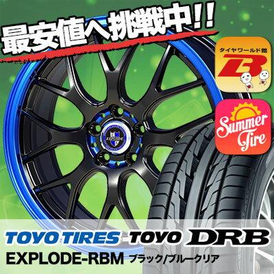 225/55R17 TOYO TIRES トーヨー タイヤ DRB DRB EXPLODE-RBM エクスプラウド RBM サマータイヤホイール4本セット
