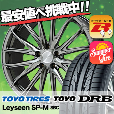 205/50R17 TOYO TIRES トーヨー タイヤ DRB DRB Leyseen SP-M レイシーン SP-M サマータイヤホイール4本セット