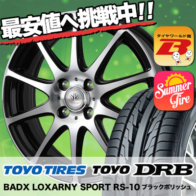 185/55R15 82V TOYO TIRES トーヨー タイヤ DRB  BADX LOXARNY SPORT RS-10 バドックス ロクサーニ スポーツ RS-10 サマータイヤホイール4本セット