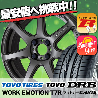 205/45R17 TOYO TIRES トーヨー タイヤ DRB DRB WORK EMOTION T7R ワーク エモーション T7R サマータイヤホイール4本セット
