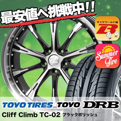 215/50R17 トーヨー(TOYO) DRB クリフクライム TC-02 サマータイヤホイール4本セット