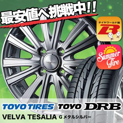 195/55R15 TOYO TIRES トーヨー タイヤ DRB DRB VELVA TESALIA ヴェルヴァ テサリア サマータイヤホイール4本セット