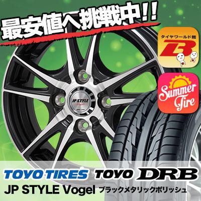 195/45R16 TOYO TIRES トーヨー タイヤ DRB DRB JP STYLE Vogel JPスタイル ヴォーゲル サマータイヤホイール4本セット