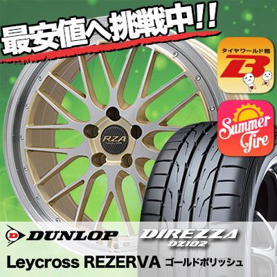 245/45R17 DUNLOP ダンロップ DIREZZA DZ102 ディレッツァ DZ102 Leycross REZERVA レイクロス レゼルヴァ サマータイヤホイール4本セット