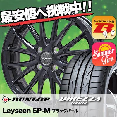 205/50R16 DUNLOP ダンロップ DIREZZA DZ102 ディレッツァ DZ102 Leyseen SP-M レイシーン SP-M サマータイヤホイール4本セット
