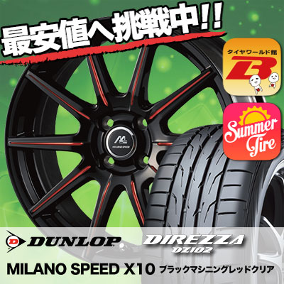 205/50R15 DUNLOP ダンロップ DIREZZA DZ102 ディレッツァ DZ102 MILANO SPEED X10 ミラノスピード X10 サマータイヤホイール4本セット