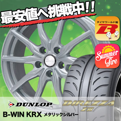 225/45R17 DUNLOP ダンロップ DIREZZA Z3 ディレッツァ Z3 B-WIN KRX B-WIN KRX サマータイヤホイール4本セット