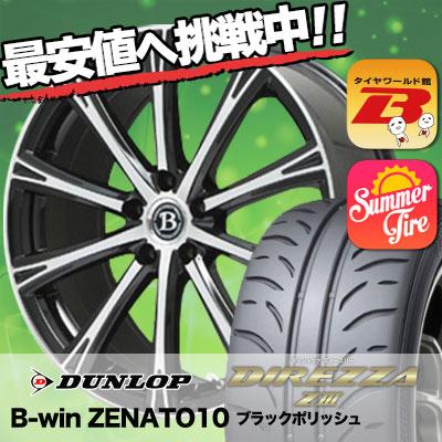 225/45R18 DUNLOP ダンロップ DIREZZA Z3 ディレッツァ Z3 B-win ZENATO10 B-win ゼナート10 サマータイヤホイール4本セット