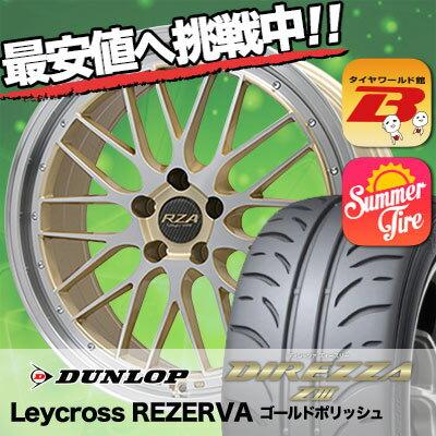 235/40R17 DUNLOP ダンロップ DIREZZA Z3 ディレッツァ Z3 Leycross REZERVA レイクロス レゼルヴァ サマータイヤホイール4本セット