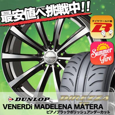 235/40R17 DUNLOP ダンロップ DIREZZA Z3 ディレッツァ Z3 VENERDi MADELENA MATERA ヴェネルディ マデリーナ マテーラ サマータイヤホイール4本セット