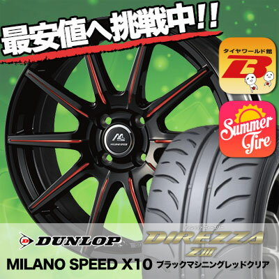 195/55R15 DUNLOP ダンロップ DIREZZA Z3 ディレッツァ Z3 MILANO SPEED X10 ミラノスピード X10 サマータイヤホイール4本セット