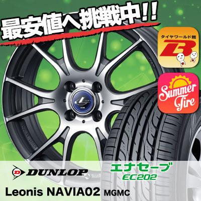 175/80R14 88S DUNLOP ダンロップ EC202 weds LEONIS NAVIA 02 ウエッズ レオニス ナヴィア 02 サマータイヤホイール4本セット【低燃費 エコタイヤ】