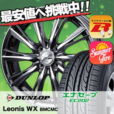 165/55R15 75V DUNLOP ダンロップ EC202L weds LEONIS WX ウエッズ レオニス WX サマータイヤホイール4本セット低燃費 エコタイヤ