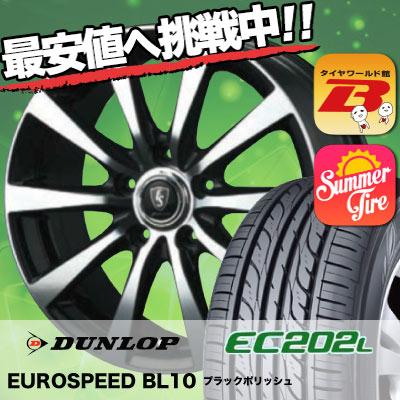 215/60R16 95H DUNLOP ダンロップ EC202L EUROSPEED BL10 ユーロスピード BL10 サマータイヤホイール4本セット