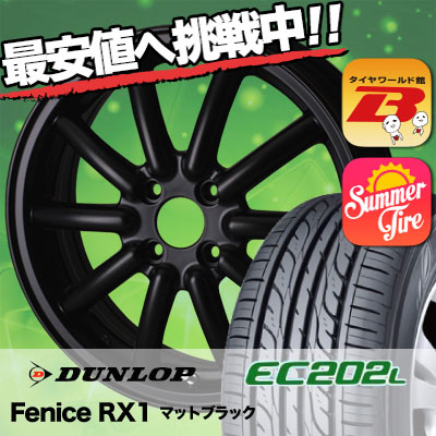 165/55R15 DUNLOP ダンロップ EC202L EC202L Fenice RX1 フェニーチェ RX1 サマータイヤホイール4本セット