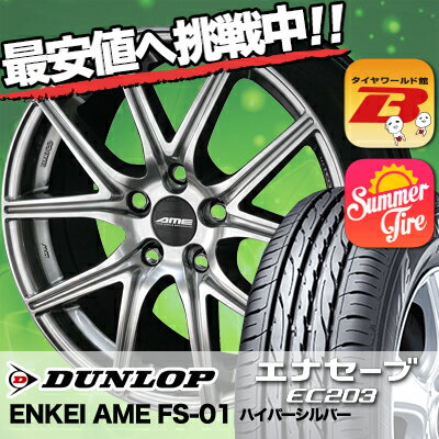 『期間限定送料無料!!国産 サマータイヤセット』 215/50R17 91V DUNLOP ダンロップ ENASAVE EC203 エナセーブ EC203 エンケイ AME FS01 ENKEI AME FS-01 サマータイヤホイール4本セット