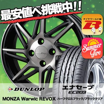 165/55R15 DUNLOP ダンロップ ENASAVE EC203 エナセーブ EC203 MONZA Warwic REVOX モンツァ ワーウィック レヴォックス サマータイヤホイール4本セット