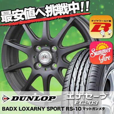 175/55R15 77V DUNLOP ダンロップ ENASAVE EC203 エナセーブ EC203 BADX LOXARNY SPORT RS-10 バドックス ロクサーニ スポーツ RS-10 サマータイヤホイール4本セット