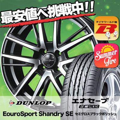 165/60R15 DUNLOP ダンロップ ENASAVE EC203 エナセーブ EC203 EouroSport Shandry SE ユーロスポーツ シャンドリーSE サマータイヤホイール4本セット