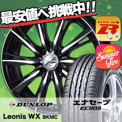 『期間限定送料無料!!国産 サマータイヤセット』 165/65R14 79S DUNLOP ダンロップ ENASAVE EC203 エナセーブ EC203 weds LEONIS WX ウエッズ レオニス WX サマータイヤホイール4本セット