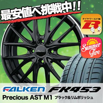 235/40R18 FALKEN ファルケン AZENIS FK453 アゼニス FK453 Precious AST M1 プレシャス アスト M1 サマータイヤホイール4本セット