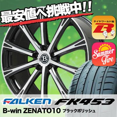 255/35R20 FALKEN ファルケン AZENIS FK453 アゼニス FK453 B-win ZENATO10 B-win ゼナート10 サマータイヤホイール4本セット