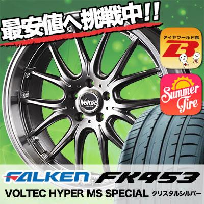 245/40R20 FALKEN ファルケン AZENIS FK453 アゼニス FK453 VOLTEC HYPER MS SPECIAL ボルテック ハイパーMS スペシャル サマータイヤホイール4本セット