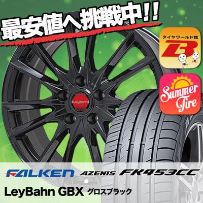 235/65R17 FALKEN ファルケン AZENIS FK453CC アゼニス FK453CC LeyBahn GBX レイバーン GBX サマータイヤホイール4本セット