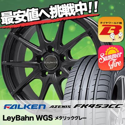 235/65R17 FALKEN ファルケン AZENIS FK453CC アゼニス FK453CC LeyBahn WGS レイバーン WGS サマータイヤホイール4本セット