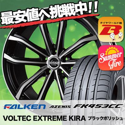 235/50R18 FALKEN ファルケン AZENIS FK453CC アゼニス FK453CC VOLTEC EXTREME KIRA ボルテック エクストリーム キラ サマータイヤホイール4本セット