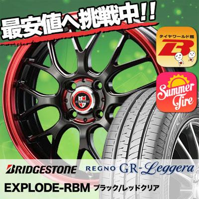 165/55R15 BRIDGESTONE ブリヂストン REGNO GR-Leggera レグノ GR レジェーラ EXPLODE-RBM エクスプラウド RBM サマータイヤホイール4本セット